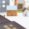 「将来を見据えて家を買う」本当にむずかしい選択だと実感した今日この頃。