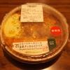 セブンイレブン『とろ〜りチーズソース 旨辛タッカルビドリア』(コンビニ)