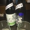 【若駒飲み比べ】雄町50しずく搾り斗瓶採り無濾過生原酒&亀の尾80無加圧採り無濾過生原酒の味。