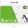 JR東日本、Suicaを入場券代わりに利用できる「タッチでエキナカ」