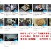 NHK「未解決事件」で、オンデマンドでまだ見られない回には、何か理由があるのだろうか?