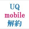 UQモバイルのデータ専用プランを解約!いや電話対応だけかぁい!!!!