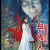 【映画部】幽霊屋敷の恐怖 血を吸う人形~かしゆか・楳図かずお・ポーを混ぜてスムージーにした作品