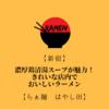 【新宿】濃厚鶏清湯スープが魅力!きれいな店内でおいしいラーメン【らぁ麺 はやし田】