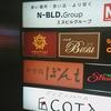 CHUTTA! ススキノ本店 (チュッタ!)/ 札幌市中央区南6条西3丁目 N三協ビル 2F