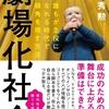 【本】劇場化社会