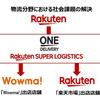 KDDIのWowma(ワウマ)出店者にも楽天スーパーロジスティクスの利用が可能に!