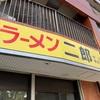 ラーメン二郎中山駅前店に行きました