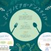 【お仕事のご報告】「高島屋ビアガーデン」メインビジュアル