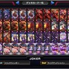 イベント戦~赤紫侍