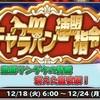 【イベント情報】連盟指令!「盗賊サンダタの脅威 消えた星夜祭!」