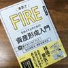 『本気でFIREをめざす人のための資産形成入門』