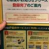 e-お知らせシリーズ
