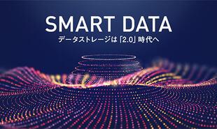 企業のデータの8割は管理できていない!?データをスマート化するストレージ「Cohesity(コヒシティ)」