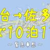 仙台→佐多岬 車で10泊11日 ~3・4日目 MBTI→大事件→名古屋~
