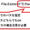 【C#】ファイルの存在チェックをするFile.Existsメソッドを解説します