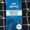 【160】UCC珈琲探求 コロンビアブレンド