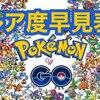 【ポケモンgo】 レアキャラ一覧・出現場所・レア度のまとめ【最新版】