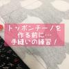 トッポンチーノ制作ログ。縫い方練習編