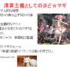アニメ『魔法少女まどか☆マギカ』と清算主義