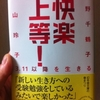 快楽上等! 3.11以降を生きる 上野千鶴子×湯山玲子(対談)