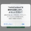 Cordovaアプリにプッシュ通知を実装する