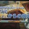 3DS「THE 密室からの脱出~セレブな豪邸編~」レビュー!シリーズ最大のピンチ!?おじさんと共に脱出!