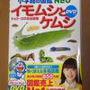 人気幼虫図鑑「小学館の図鑑NEO イモムシとケムシ」がすごかった!