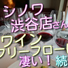 ワインバーシノワ渋谷店さんのワインフリーフローは凄い!また行きたいくらいお薦めです!の続き