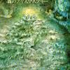 664「森のクリスマスツリー」~表紙から裏表紙まで、静かに一枚一枚絵と対峙して感じる絵本。文字は少ないが大人向け。