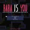 Baba Is You というインディーズゲームを Switch で遊んで、全クリしたので感想