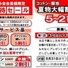 黒崎店むつみ会会員様限定特別ご招待セール開催☆