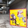 兵庫県立美術館の「河鍋暁斎」展に行って来ました