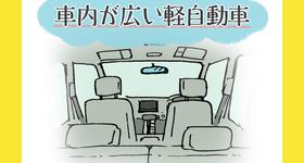 【編集部推薦】広い車内空間が人気の軽自動車6選