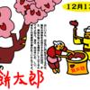 12月13日は正月事始め、煤払い、松迎えの日