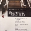 Strategu & Foresight vol.13 - 2017 Autumn Fit for Growth ~成長のための最適化~(非売品)