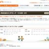 株式会社ミオモンド(CUBE 24)の評判・口コミ-バリエーション豊かなトランクルーム