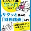 Kindle無料本の紹介…2015年1月編その2