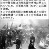 カジノより防災→実際は、人命より政局の反日日本共産党www