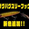 【ノリーズ】マルチペンシルポッパー「ザグバグスリーフック」に新色追加!