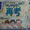 日本ファシリテーション協会(FAJ)の全国シンポジウムは驚きの連続だった!