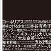 土佐有明×吉田アミ 1万字ポツドール語りおろし!!