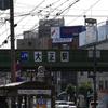 駅周辺ゆるり散策(JR大阪環状線:大正駅)