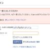 Facebook【ログアウト後の】プライバシー漏洩問題