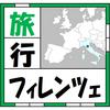 【旅行】フィレンツェ体験記