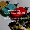 雑誌「fam_mag Summer Issue 2020」付録 LODGE ネジ式ディスペンサーボトルのレビュー