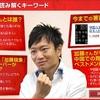 "<span itemprop=""headline"">「中国で一番有名な日本人」の経歴詐称記事(夕刊フジ)</span>"