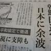 朝鮮戦争が終結したら朝鮮国連軍地位協定がなくなって日本で各国の軍用機が飛べなくなる?