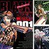 強い女とバイオレンスとアウトローの世界『BLACK LAGOON』感想と見所紹介