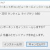 Visual C++2010ランタイムをインストーラに含める方法